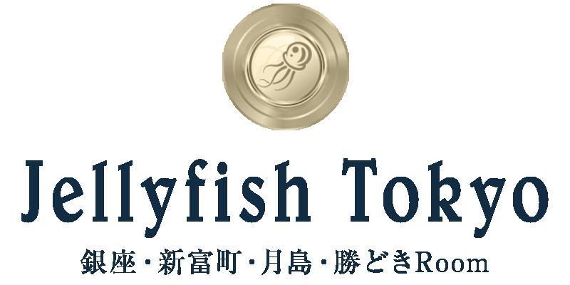 東京 銀座 勝どきメンズエステ『Jellyfish銀座』